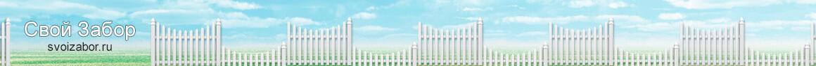 сайт о строительстве заборов и ограждений