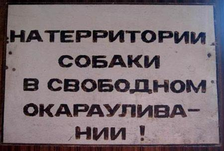 предупреждающая табличка