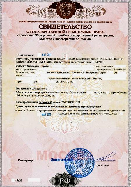 регистрация права на имущество