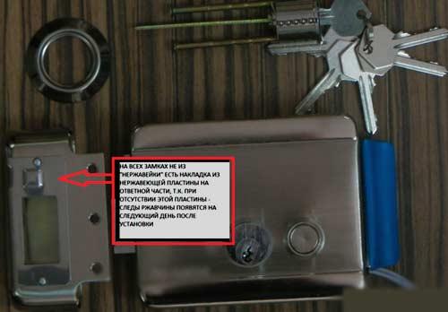 установка электромеханического замка